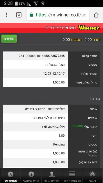 Screenshot_2017-10-12-12-28-03.png